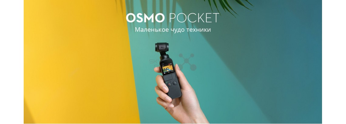 Экшн-камера DJI Osmo Pocket